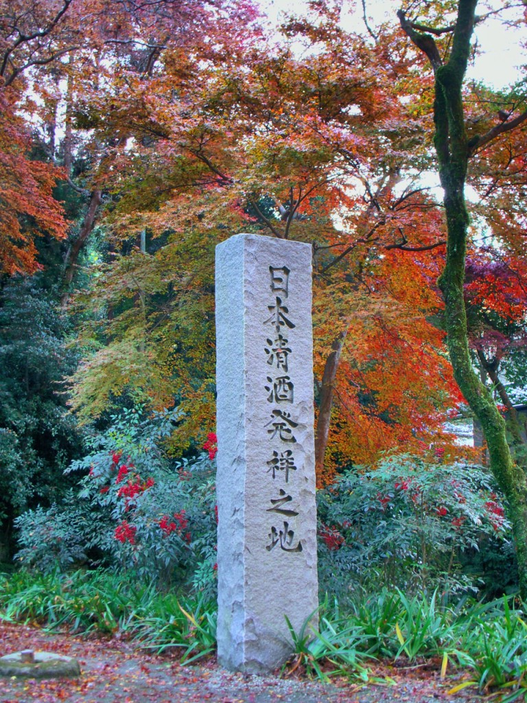 Sake_monument